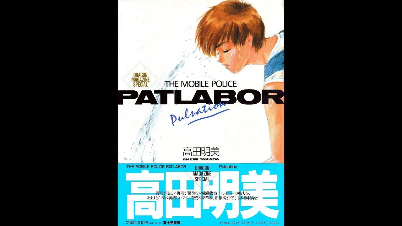 JAPAN Akemi Takada Art Book MOBILE POLICE PATLABOR Pulsation