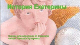 История Екатерины Сказки для взрослых И. Семиной