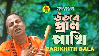 Parikshit Bala - Urbe Prano Pakhi