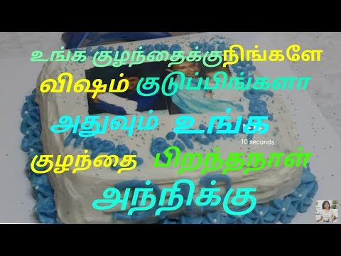 Cake Colour Is Dangerous || TAMIL 365