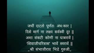 shree sanbhajirao bhide guruji rachit shivsuryahridya shlokas in the voice of milind dada tanawade
