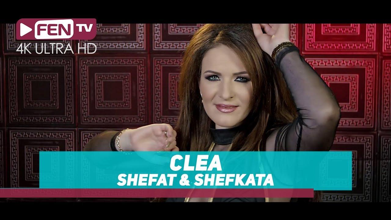 CLEA - Shefat & shefkata / CLEA - Шефът и шефката
