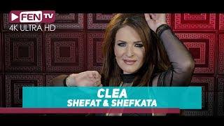 Clea Shefat shefkata CLEA - Шефът и шефката.mp3