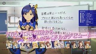 PS4「アイドルマスター ステラステージ」第2弾PV