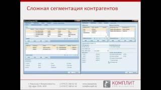 Вебинар для транспортно-логистических компаний.mp4(, 2012-03-29T06:30:44.000Z)