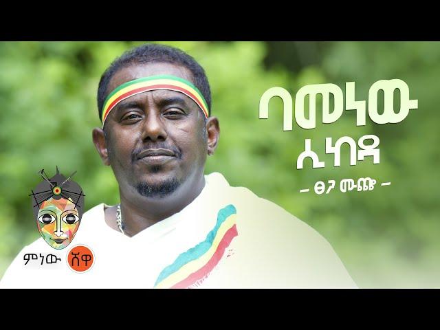 Ethiopian Music : Tsega Muchie ፀጋ ሙጬ (ባመነው ሲከዳ) - New Ethiopian Music 2021(Official Video)