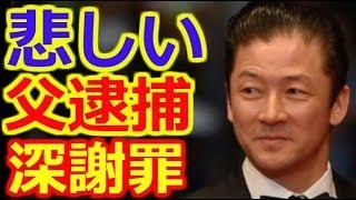 所属事務所社長の佐藤幸久容疑者が、 覚せい剤取締法違反の疑いで逮捕さ...