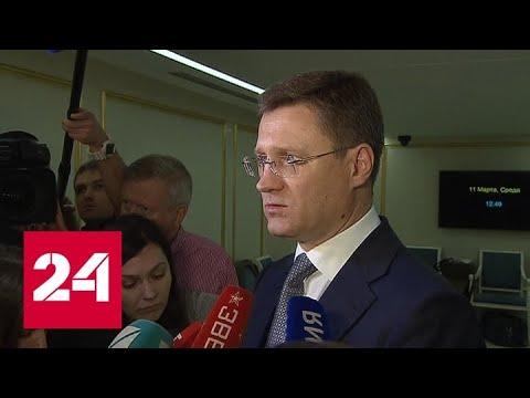 Новак прокомментировал решение Саудовской Аравии наращивать добычу нефти - Россия 24