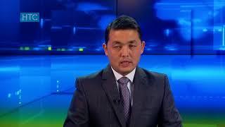 #Новости / 17.08.17 / #НТС / #Дневной выпуск - 16.00 / #Кыргызстан