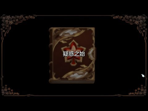 疑惑之始 The Beginning of Doubts [ MapleStory2Quest ]