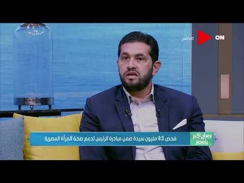 صباح الخير يا مصر - د. أحمد مرسي: علاج أورام الثدي ضمن المبادرة الرئاسية لدعم صحة المرأة مجاناً