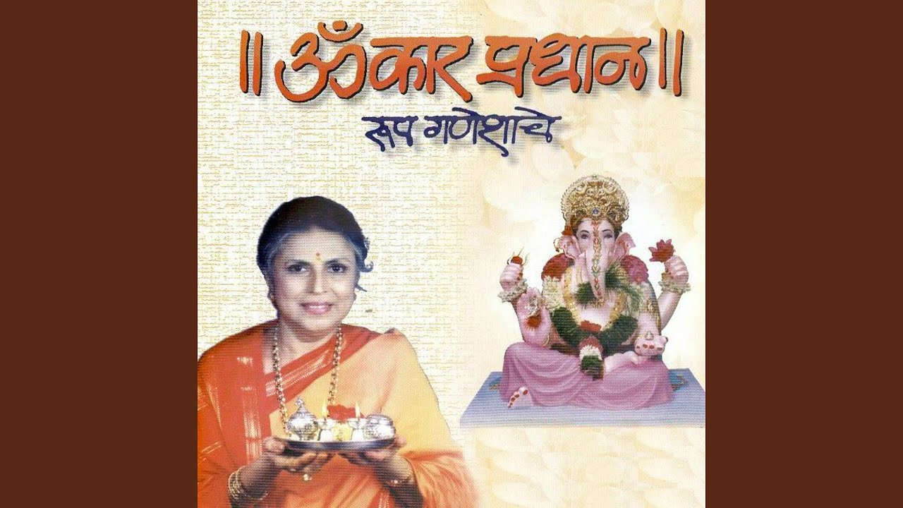 uth mahaganapati mp3