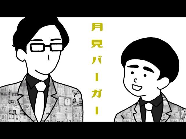 【ミニ漫才】月見バーガー