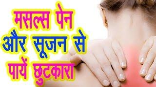 मसल्स पेन और सुजन से तुरंत छुटकारा पायें : How To Relief Muscles Pain And Swelling : Hindi/Urdu