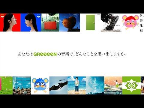 GReeeeN 「ALL SINGLeeeeS 〜& New Beginning〜」