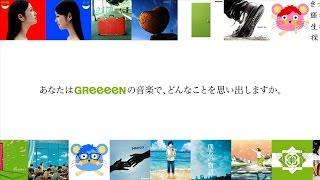 2007年1月24日にシングル「道」でメジャーデビューを果たしたGReeeeN。 ...