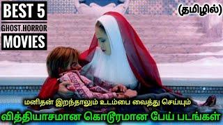 5 👻 Ghost Horror வித்தியாசமான பேய் படங்கள்    Hollywood Tamil dubbed Movies   👻ForAll Tamizha 👻