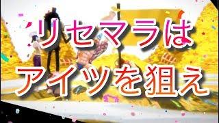 必見!!【バウンティラッシュ】おすすめリセマラキャラ決定版!!ぇ【ONE PIECE】ワンピース BOUNTY RUSH