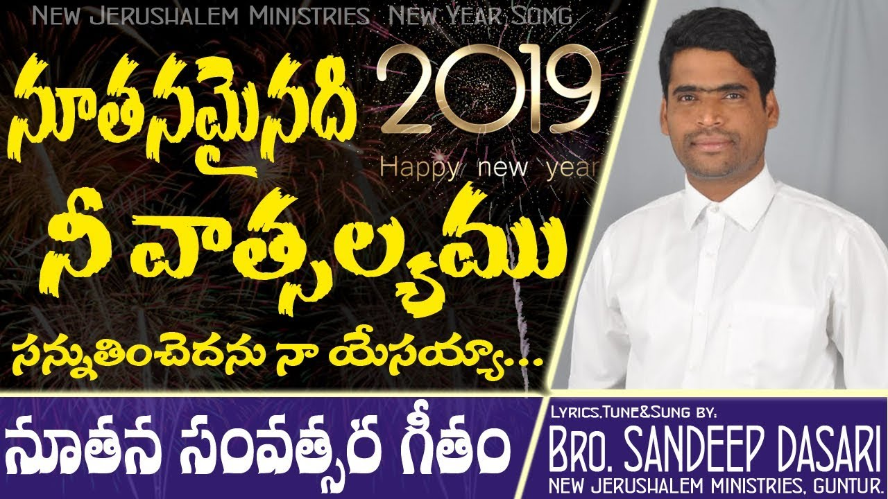 Nuthanamainadi Nee Vatsalyamu ||Bro. SANDEEP DASARI||2019 New Year Telugu Christian Song||TCWC#89