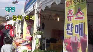 이천쌀문화축제 (2)    2012 10 28