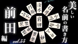 今回は「前田」と書かせて頂きました。 前田さん有り難うございます。 #宛名書き #前田 #筆ペン #書道 #calligraphy #relax #癒し 有名な前田さん...