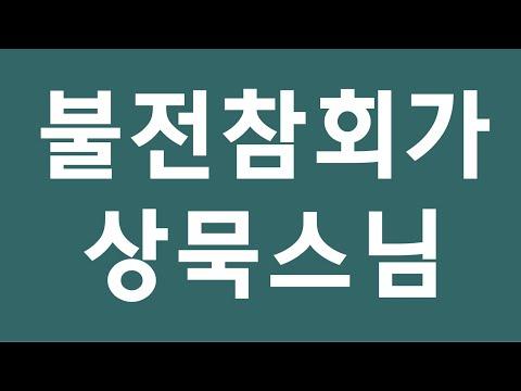 佛前懺悔歌(불전참회가/contrite song)-상묵스님(Monk, Sang-mook)