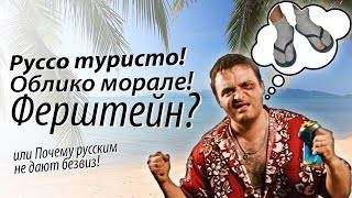 Почему русским не дали безвиз. XY News