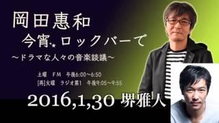 2016年1月30日 岡田恵和 今宵、ロックバーで~ドラマな人々の音楽談議~...