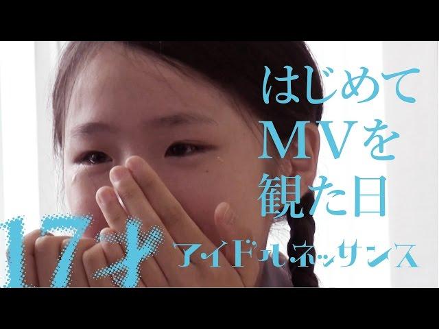 【はじめてMVを観た日】(動画)