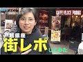ひかりの街ぶら【戸越銀座商店街】 の動画、YouTube動画。