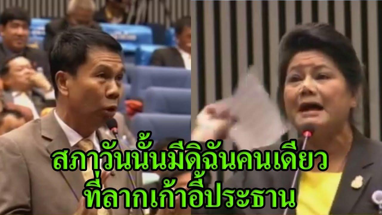 สภาโจ๊ก! ช็อตเด็ดส.ส.เพื่อไทย VS รังสิมา ตบมุก 'ลากเก้าอี้ประธาน ...