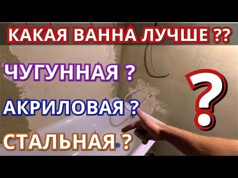 0 - Яка ванна найкраще?