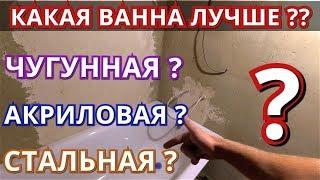 видео Преимущества и недостатки чугунных ванн