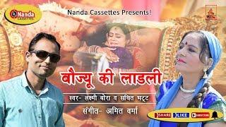 Boujiyon Ki Laadi | Laxmi Bora | New Garhwali Uttarakhandi Song 2018