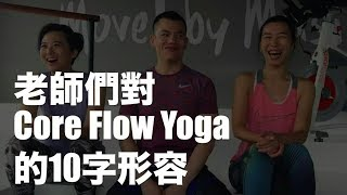 【SpaceYoga】用10個字形容 Core Flow Yoga
