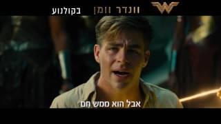 גל גדות - וונדר וומן - קטע מתוך הסרט - בקולנוע