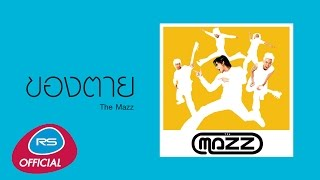 ของตาย : The Mazz | Official Audio
