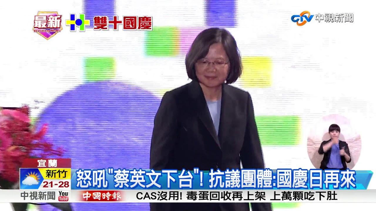 國慶晚會首度在宜蘭 總統:沒有無法克服的挑戰│中視新聞 20181010 - YouTube