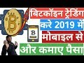 How to trade btc in india in 2019 profitably hindi
