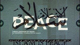 Allahu Akbar: A death chant or a universal guarantee for peace?