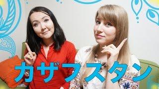 カザフスタンってどんな国?サヤが解説!!! thumbnail