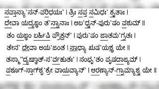 Purusha Suktam  learn easily with kannada lyrics