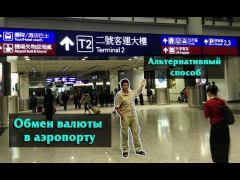 Гонконг. Обмен валюты в аэропорту. Автомат-обменник.