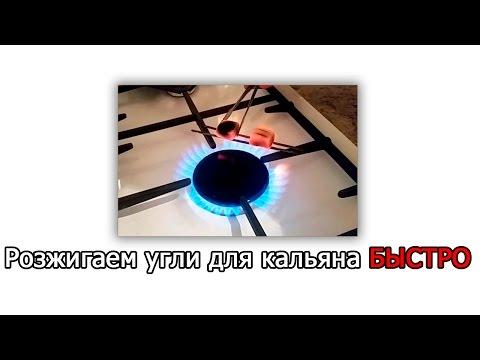 ЛАЙФХАК: Как разжечь угли для кальяна