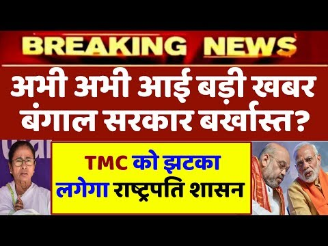बंगाल सरकार बर्खास्त? TMC को तगड़ा झटका। Amit Shah Bengal, PM Modi latest News, Election