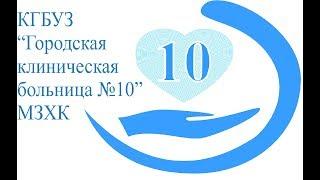 Молодые специалисты, КГБУЗ ГКБ №10, г. Хабаровск