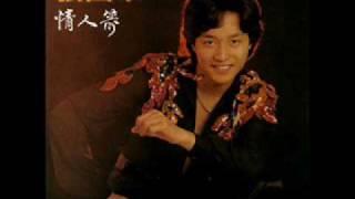 情人箭 (Ching Yan Jin) - Leslie Cheung Kwok Wing (張國榮)