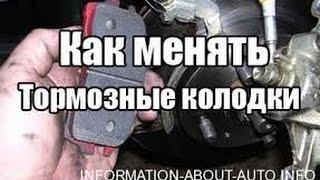 Как поменять тормозные колодки и какие нужны на ВАЗ 2115,2114,2113,2199,2109,2108