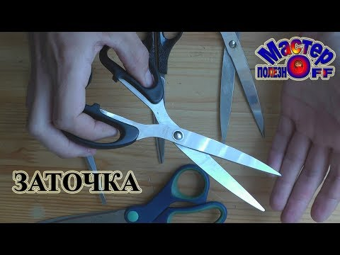 Секретный способ мгновенной заточки ножниц