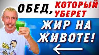 ОБЕД, КОТОРЫЙ УБЕРЕТ ЖИР НА ЖИВОТЕ! Все витамины и микроэлементы в одном напитке!